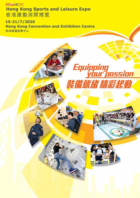 HK Sports & Leisure Expo