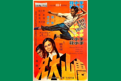 """The Big Boss"" movie poster in 1971"