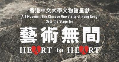 香港中文大學文物館呈獻 - 藝術無間