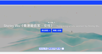 《香港藝術家,女性》