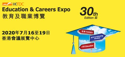 教育及職業博覽