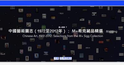 中國藝術圖志(1972年至2012年):M+希克藏品精選