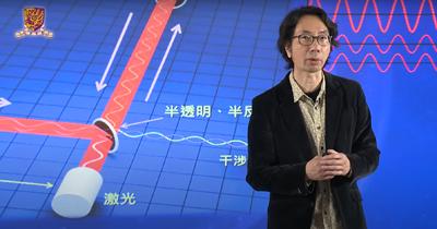 「博文在線」網上講座系列:湯兆昇博士主講「重力波告訴我們甚麼?」