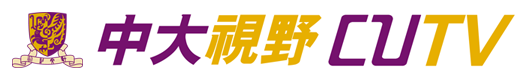 香港中文大學 中大視野