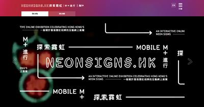 M+進行: NEONSIGNS.HK探索霓虹