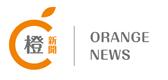 橙新聞 - 文化